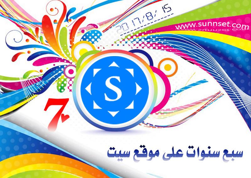 موقع صن سيت يحتفل بمرور 7 اعوام Oo10