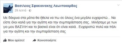 Θέματα με ετικέτα Αίσιο στο InforumGR Sfakia10