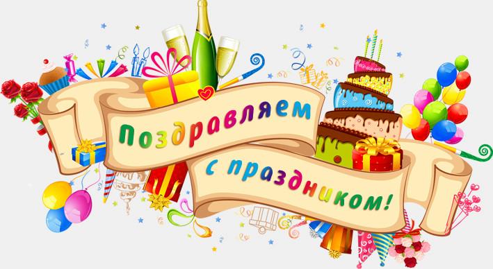 Поздравлялки - Страница 25 1_1_aa10