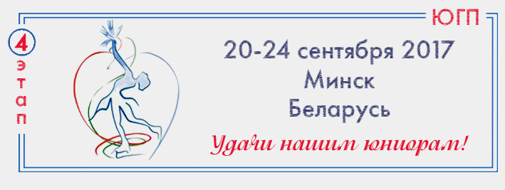 JGP - 4 этап.  20 - 24 Sep 2017,  Minsk Belarus    - Страница 11 410_aa10