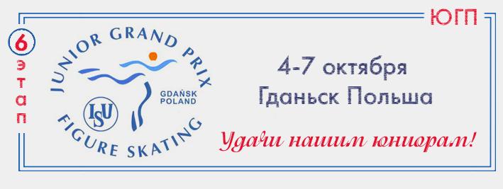 JGP - 6 этап.  4 - 7 Oct 2017,  Baltic Cup 2017, Gdansk / POL 6ai10
