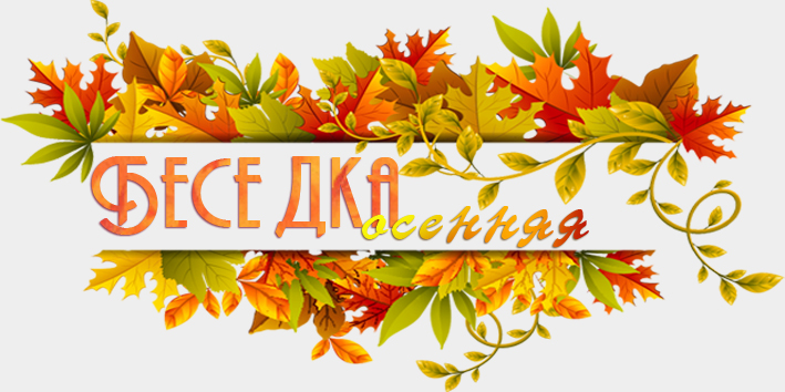Осенняя беседка - Страница 3 Eie_ai10