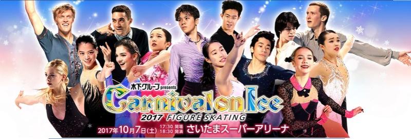 Japan Open 2017 | 7 октября 2017 | Saitama Super Arena 122