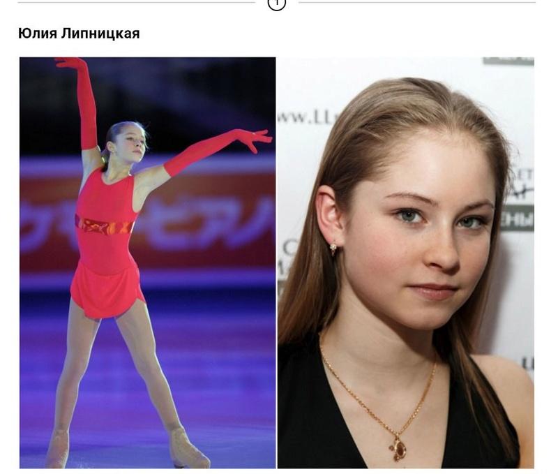 Юлия Липницкая - 6 - Страница 5 135