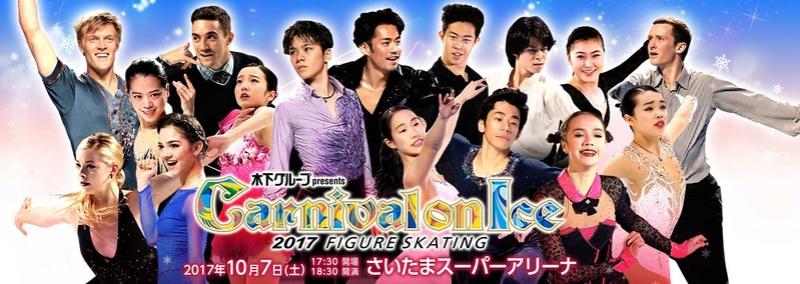 Japan Open 2017 | 7 октября 2017 | Saitama Super Arena 225