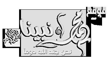 موقع محمد نبينا