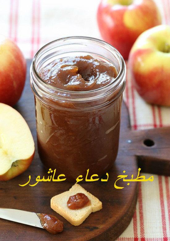 زبدة التفاح  _oi10