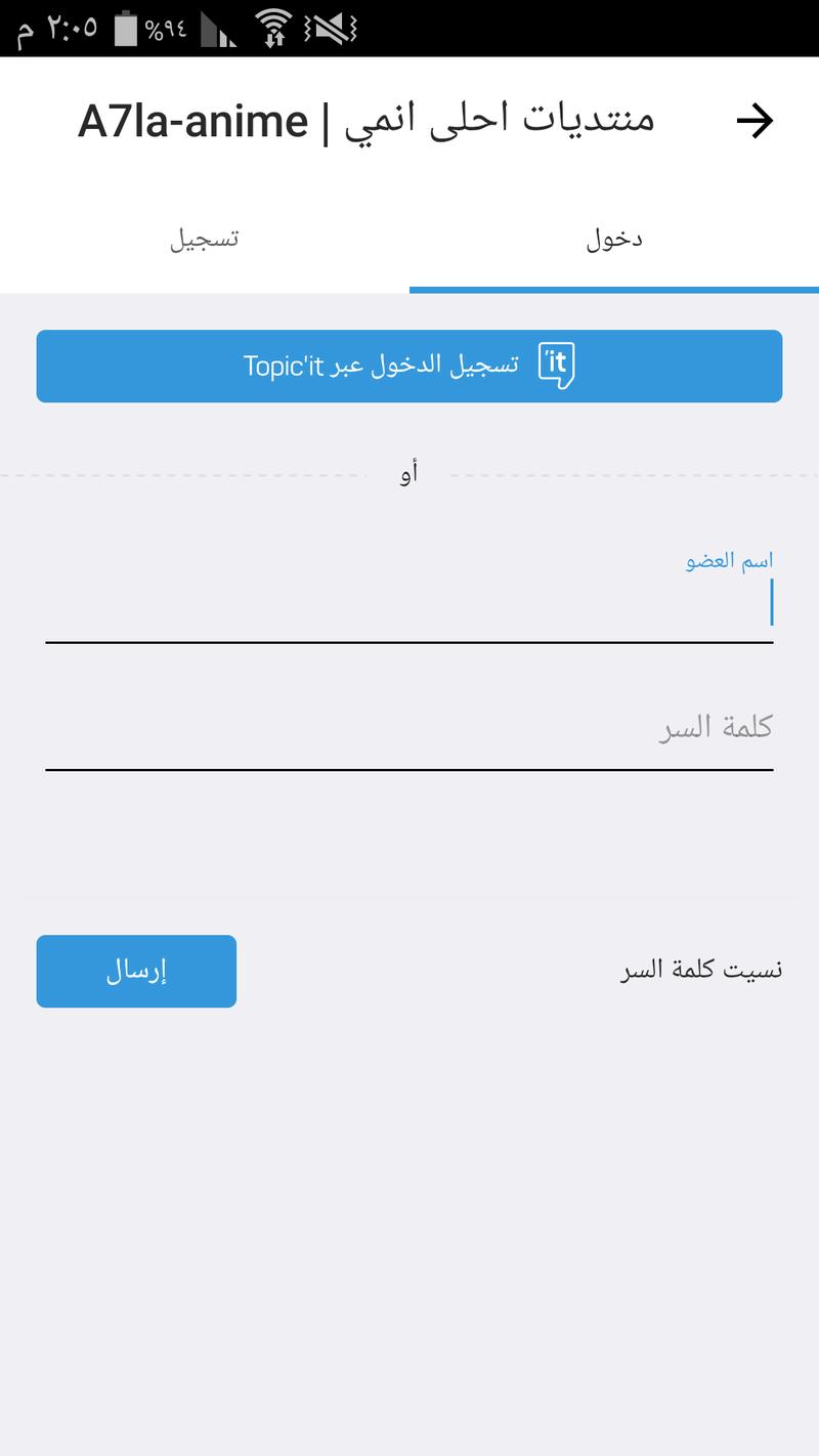 تطبيق تصفح المنتدى على هاتفك || اندرويد + ايفون Screen13