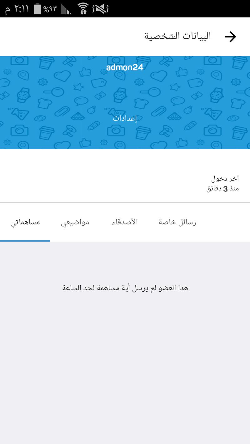 تطبيق تصفح المنتدى على هاتفك || اندرويد + ايفون Screen14