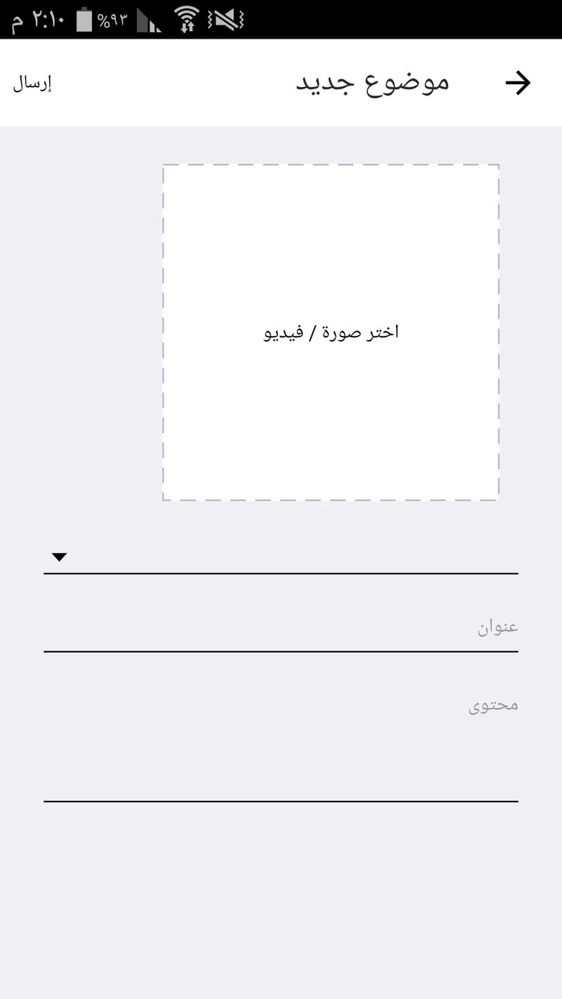 تطبيق تصفح المنتدى على هاتفك || اندرويد + ايفون Screen16