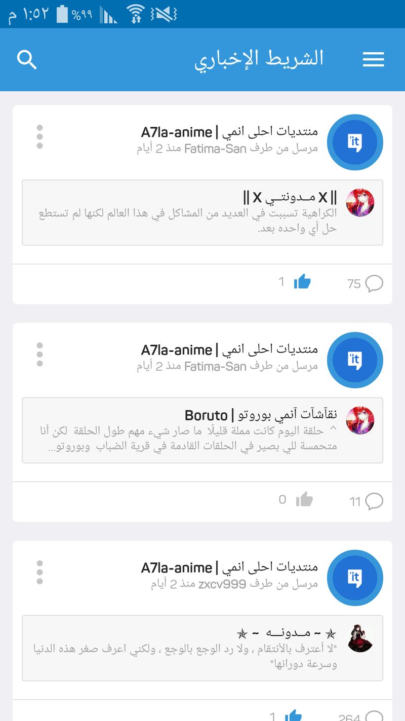 تطبيق تصفح المنتدى على هاتفك || اندرويد + ايفون Screen18