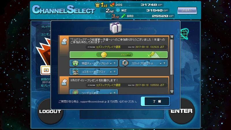 10/08/2017 nope update Screen10