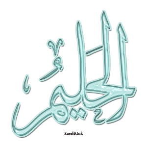 Gems Of The Heart - Shaikh Ibrahim Zidan - Page 2 2410