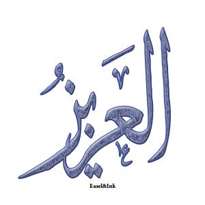 Gems Of The Heart - Shaikh Ibrahim Zidan - Page 2 2411