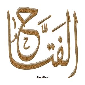 Gems Of The Heart - Shaikh Ibrahim Zidan - Page 2 2610