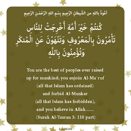 The Best Nation Ever ......(Surah Al-'Imran 3: 110 part) Lesson10