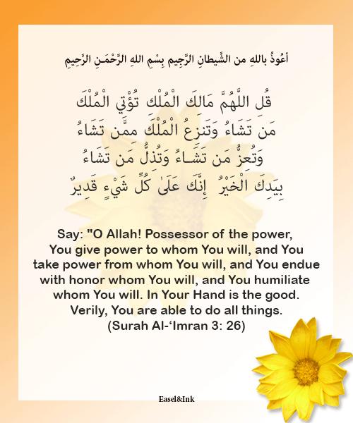 Gems Of The Heart - Shaikh Ibrahim Zidan - Page 2 S3a2610