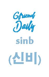 SinB (신비)