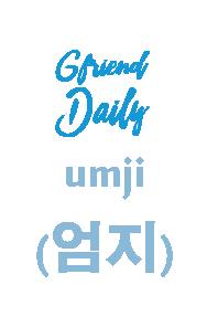 Umji (엄지)