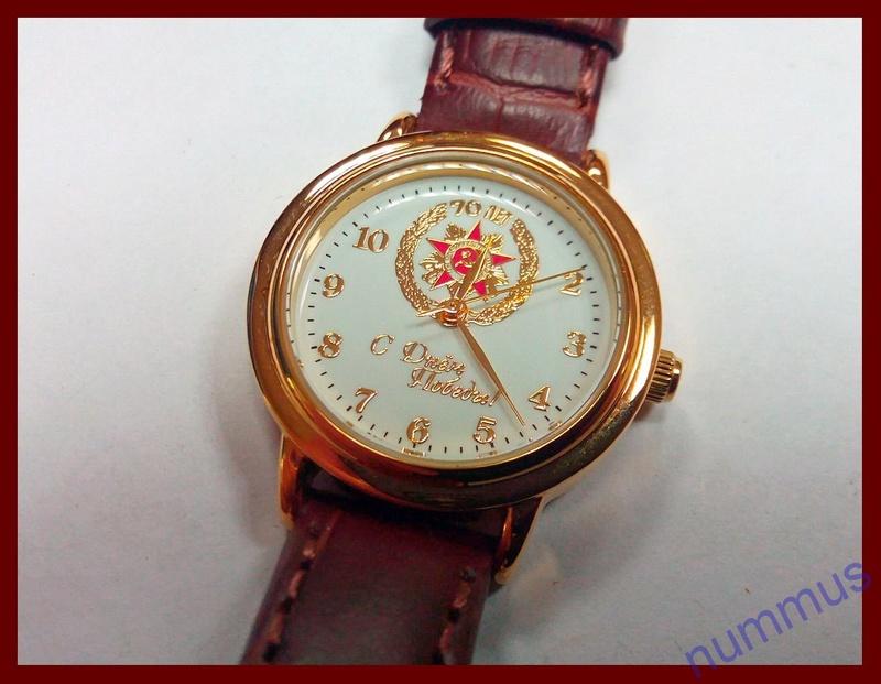 Les montres russes commémoratives de la victoire Inconn14
