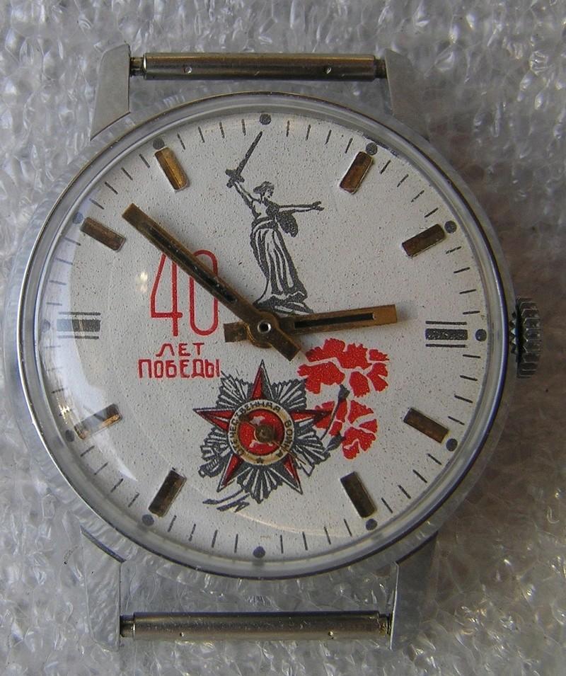 Les montres soviétiques commémoratives de la victoire  Pobeda13