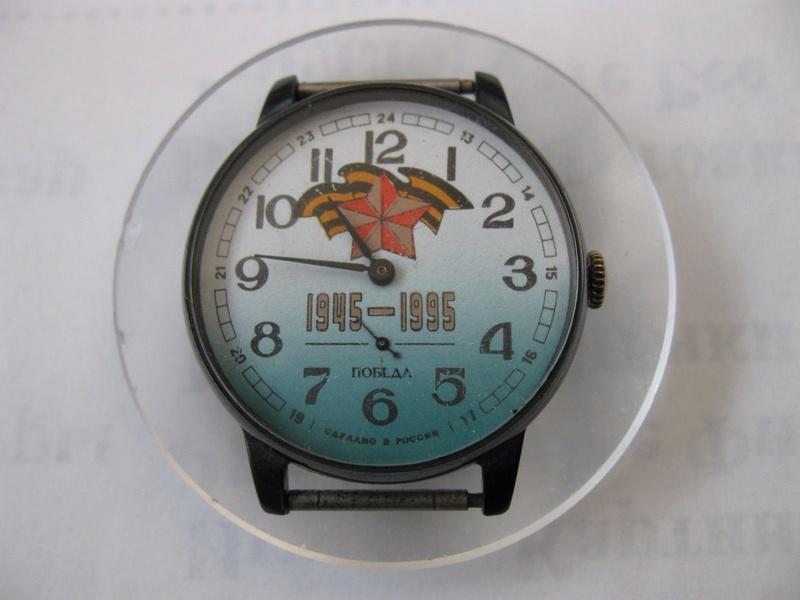 Les montres russes commémoratives de la victoire Pobeda24