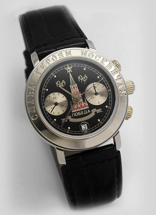 Les montres russes commémoratives de la victoire Poljot14