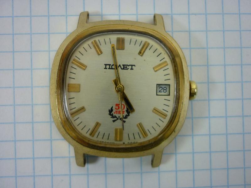 Les montres russes commémoratives de la victoire Poljot15
