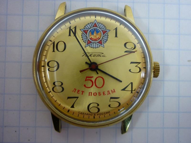 Les montres russes commémoratives de la victoire Raketa20