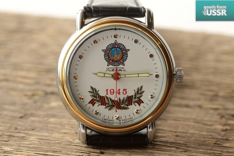 Les montres russes commémoratives de la victoire Raketa25