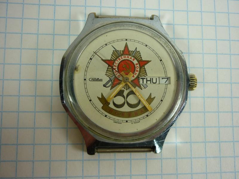 Les montres russes commémoratives de la victoire Slava114