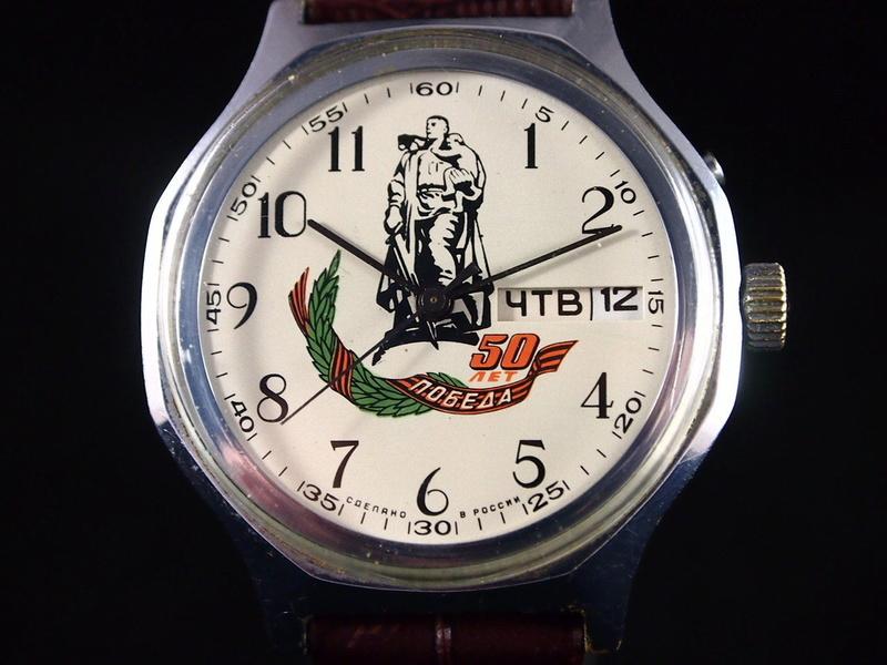 Les montres russes commémoratives de la victoire Slava116