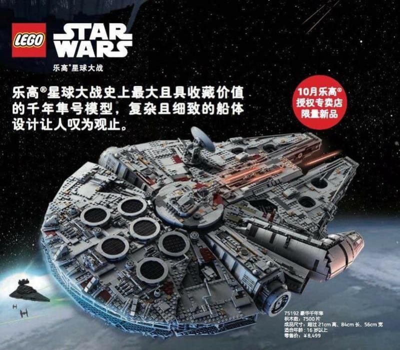 Επερχόμενα Lego Set - Σελίδα 12 20992510
