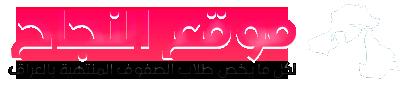 نتائج السادس الابتدائي الدور الاول في العراق 2019