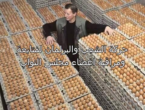 ماذا لو الشعب المصري فعل ما فعله الشعب الارجنتيني. 15391112