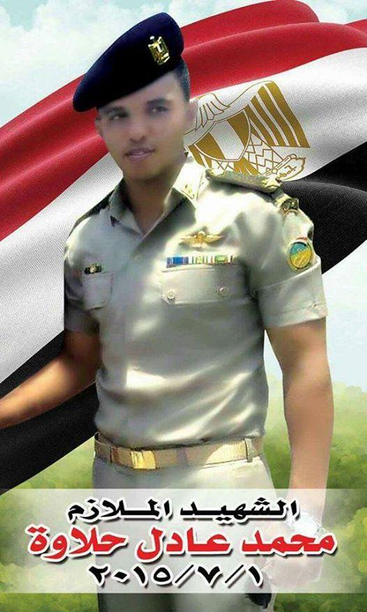 اليوم ذكري وفاة الشهيد البطل ملازم اول/ محمد عادل عبدالعظيم حلاوة 19511510