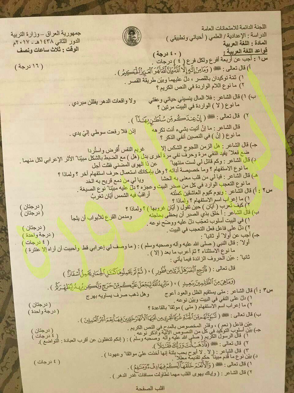 اسئلة اللغة العربية للصف السادس العلمي 2017 الدور الثاني Image10