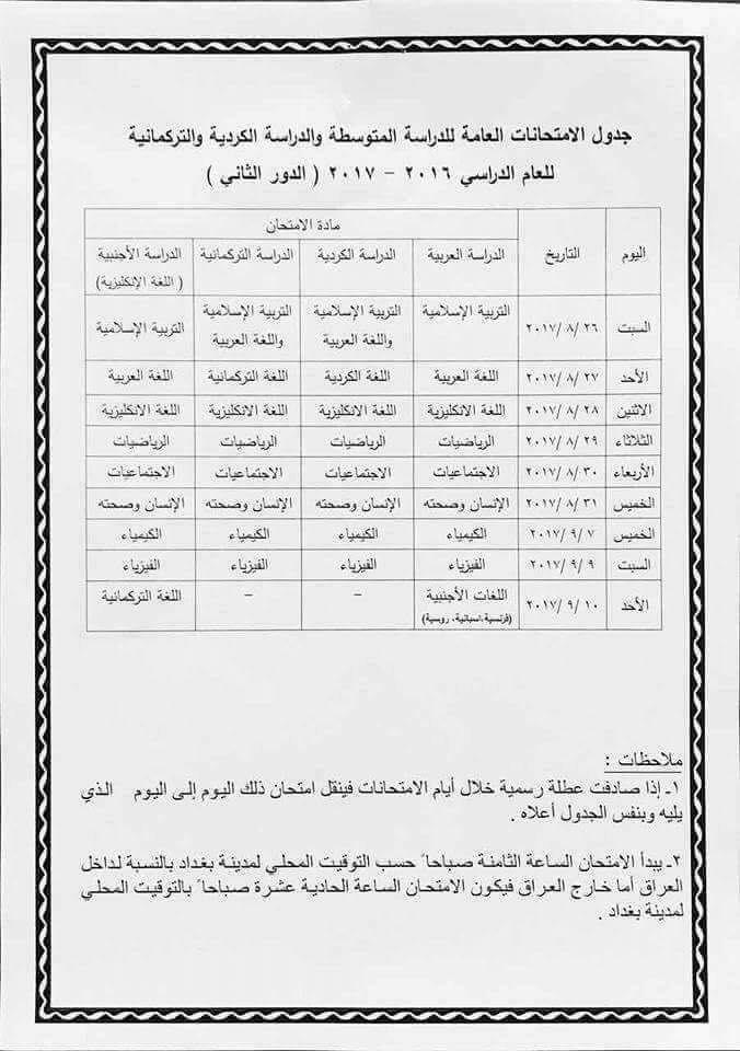 جدول امتحانات الثالث متوسط الدور الثاني 2017 وزارة التربية Img_3912
