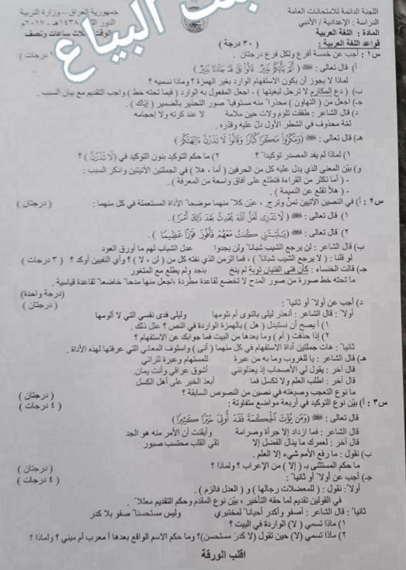 اسئلة اللغة العربية للصف السادس الادبي 2017 الدور الثاني Img_4410