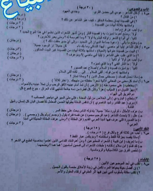 اسئلة اللغة العربية للصف السادس الادبي 2017 الدور الثاني Img_4411