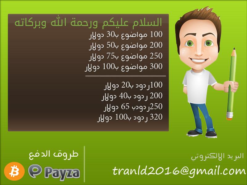 مطولب مواضيع حصرية وملونة Untitl12