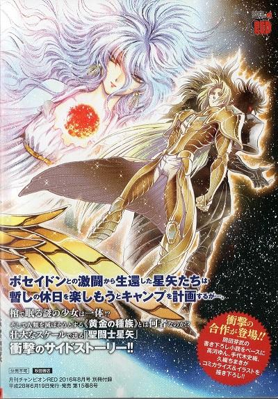 Hit or Miss? Version manga - animé - Page 5 Vf8jmm11