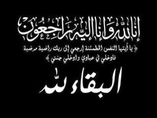 وفيات ميت محمود انا لله وانا اليه راجعون البقاء لله