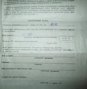Бытовые радиоприёмники СССР Img_0220