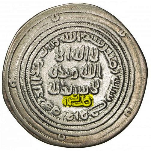 درهم اموي لعبد الملك بن مروان ضرب مرو مسجله بالبهلوي  A10