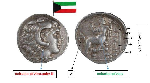 تترادرخما للكويت للملك ابياثا - abyatha  تقديم الصديق الصدوق  Kuwait10