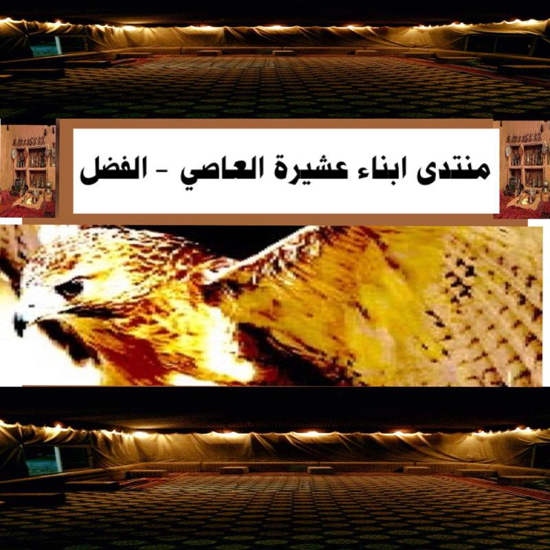 منتدى ابناء عشيرة العاصي - الفضل  الرئيسي