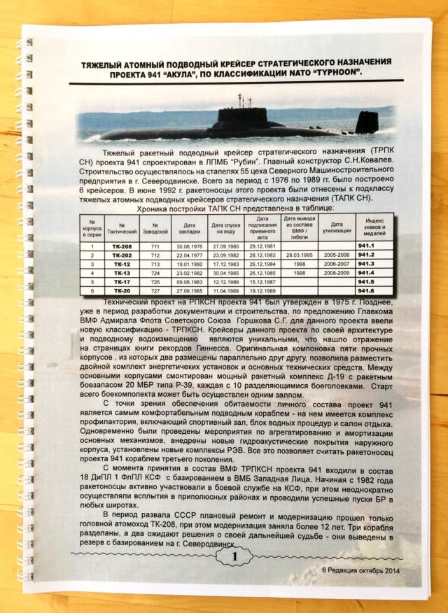 """Insignes et médailles des sous-marins """"Projet 941 Akula""""  Catalo10"""