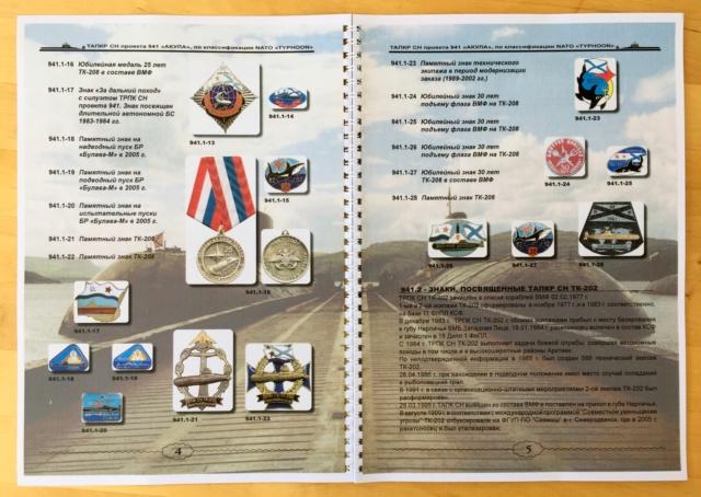 """Insignes et médailles des sous-marins """"Projet 941 Akula""""  Catalo11"""