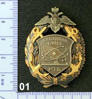"""Insignes et médailles des sous-marins """"Projet 941 Akula""""  Collec16"""